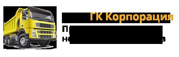 """Нерудная компания ООО """"Группа Компаний Корпорация"""""""